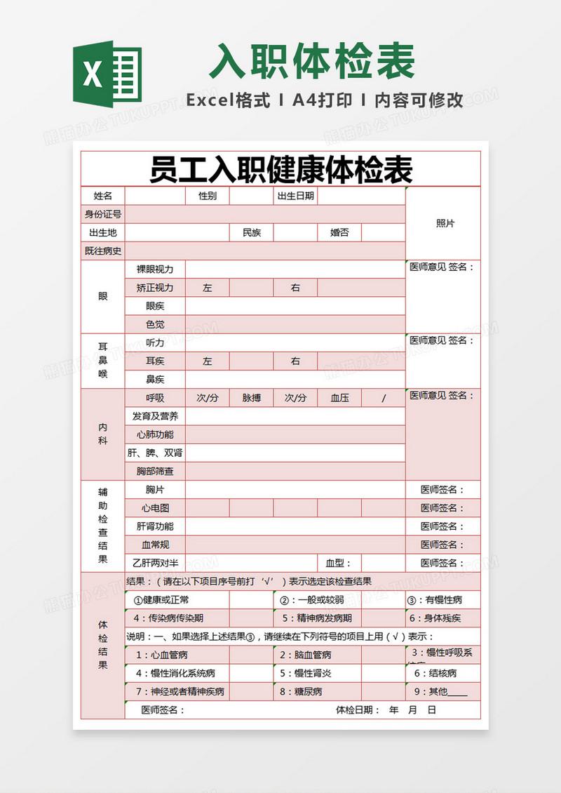入职体检表_红色_红色简约员工入职健康体检表EXCEL模版模板下载_图客巴巴