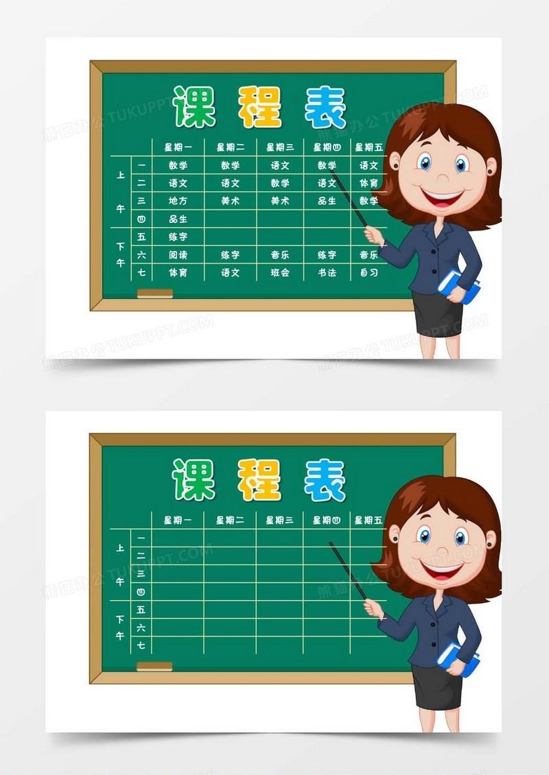 中小学生视力表_卡通课程表_A4尺寸中小学生卡通课程表设计WORD课程表模板下载_图 ...