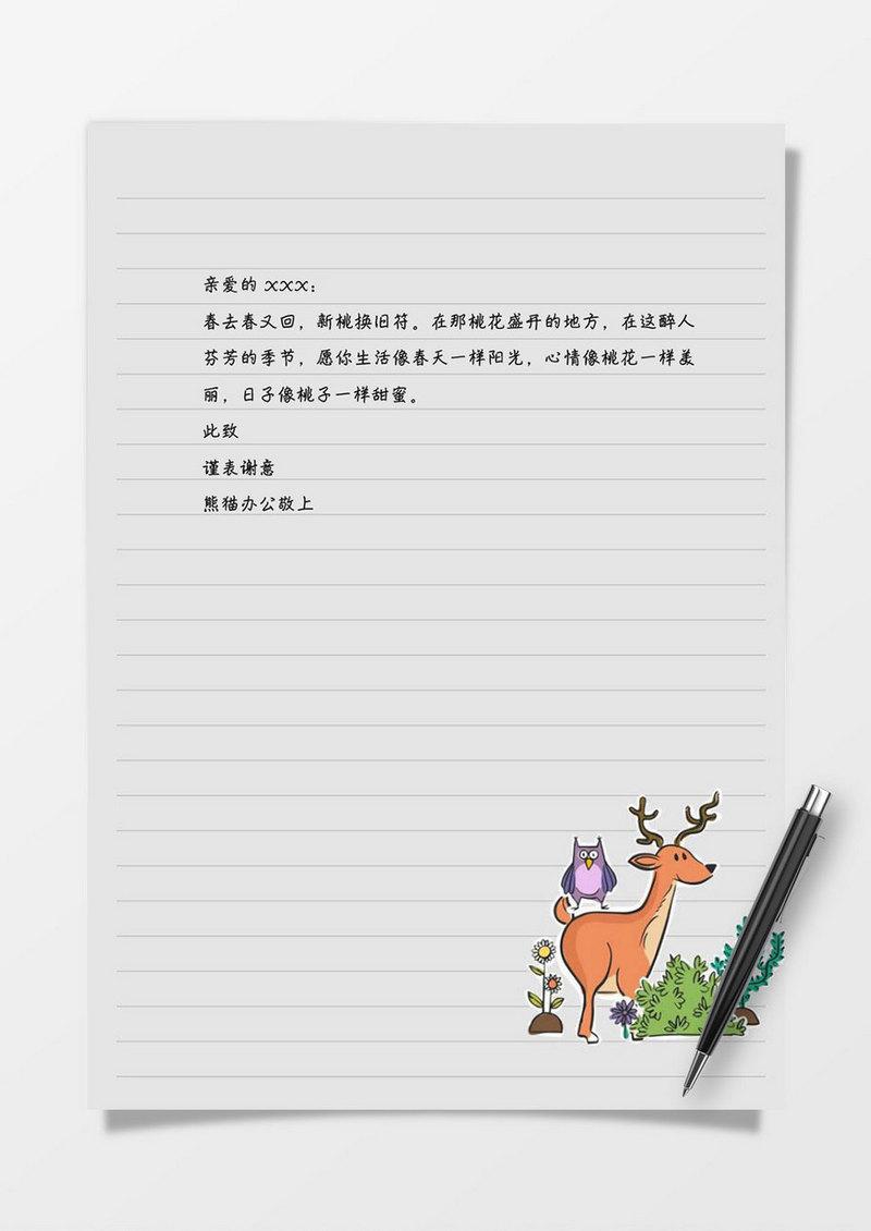小乐图客下载_清新_小清新动物图案WORD信纸模板下载_图客巴巴