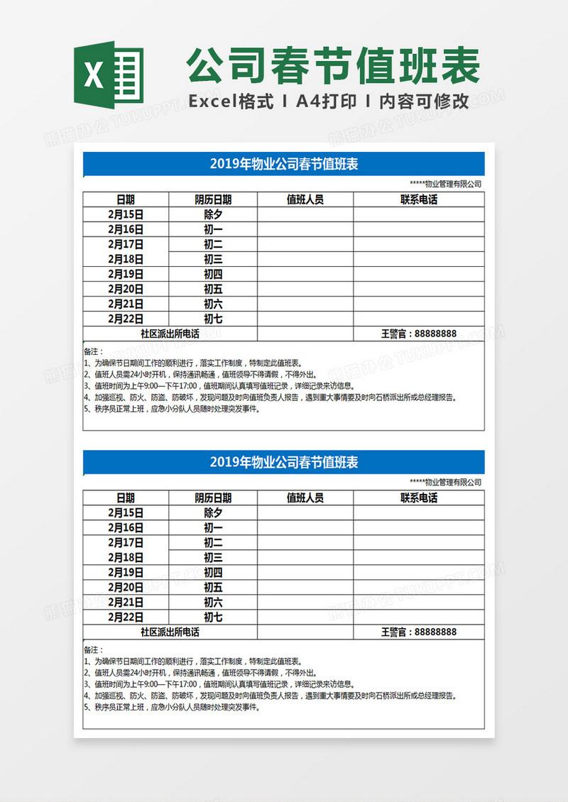 ppt值班表模板_EXCEL_公司春节值班表EXCEL表格模板下载_图客巴巴