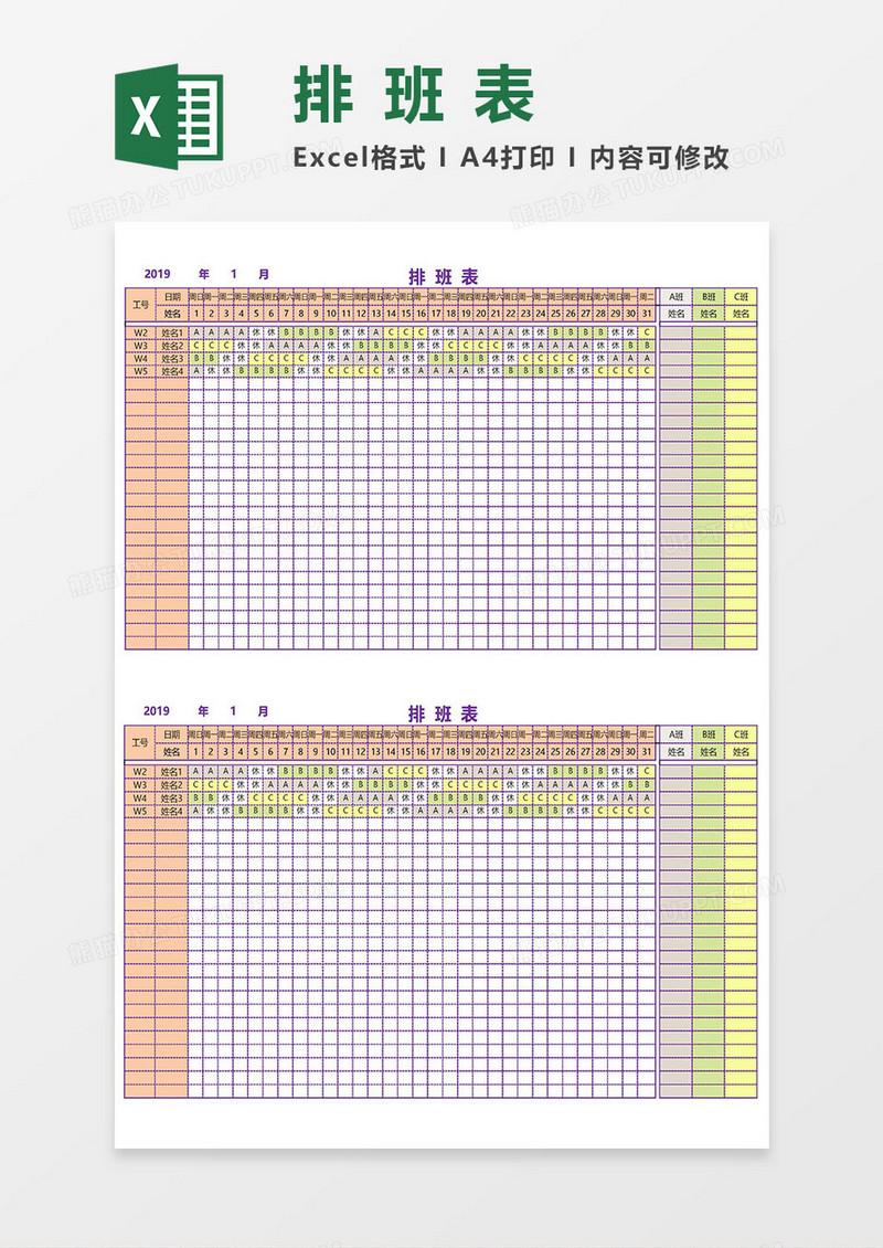 月度优秀员工评比表_排班_月度员工排班表EXCEL模板下载_图客巴巴