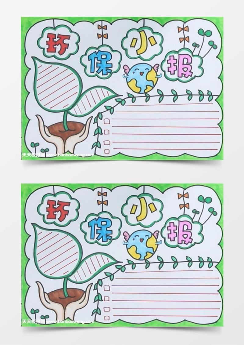 小乐图客下载_小学生_小学生环保手抄报简单模板下载_图客巴巴